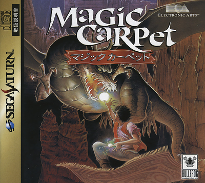 Magic carpet (japan)